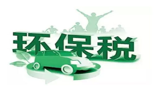 税务局环保部签署开征环保税