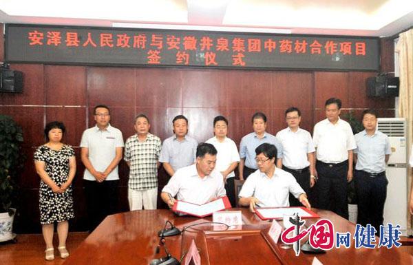 健康中国       李强对李井泉董事长一行表示热烈欢迎,对安泽中药材产