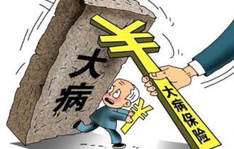 河南:健康扶贫走在前 脱贫摘帽就不难