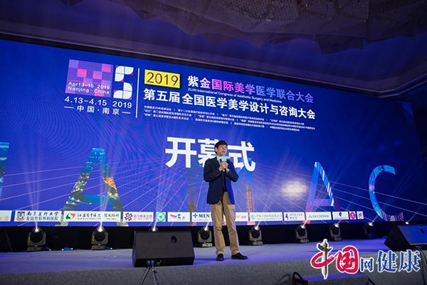 沙巴体育可以吗 — {} 【】首届2019紫金国际美学医学联合大会在南京圆满结束br中国网健康中国健康医美栏目进行全程报道