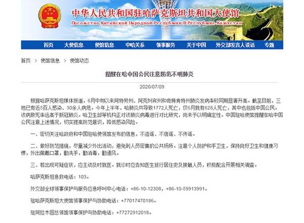 提醒!在哈萨克斯坦中国公民注意防范不明肺炎