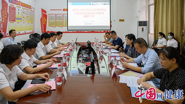 广西药监局赴柳医督导药物临床试验工作