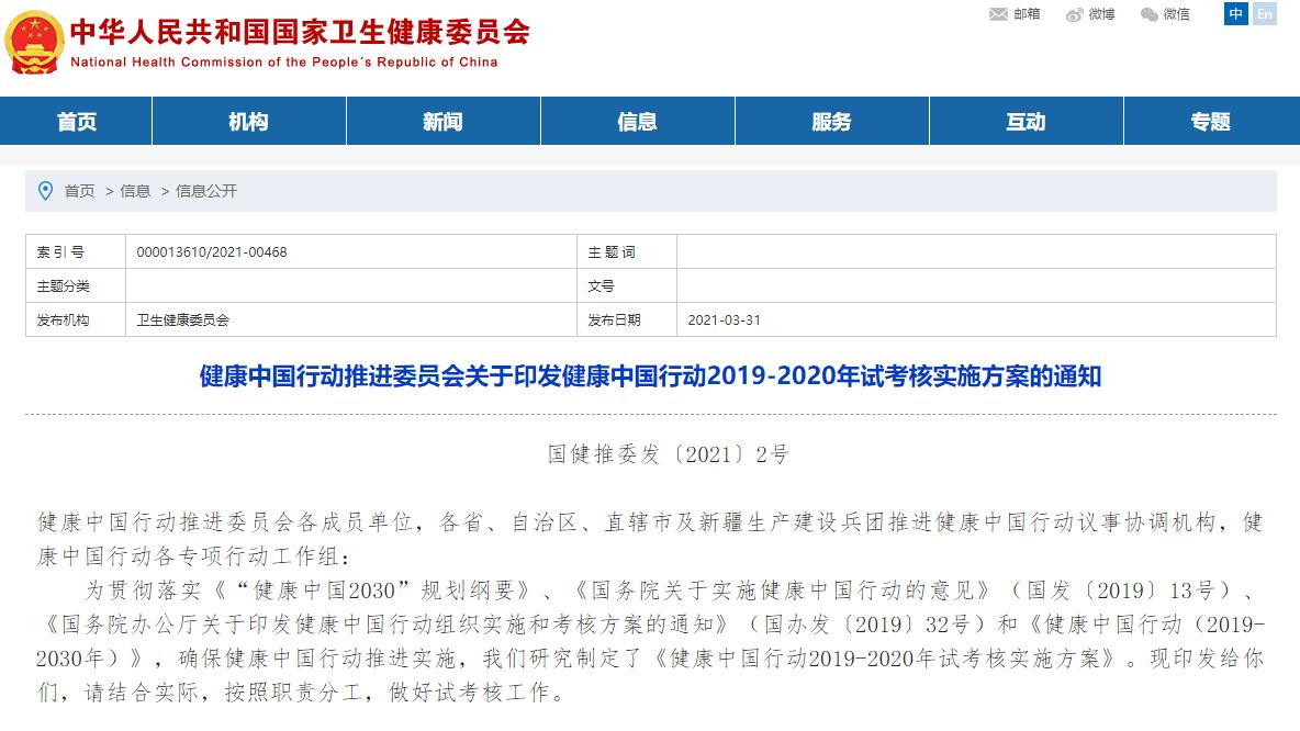 《健康中国行动2019-2020年试考核实施方案》发布:确保不增加基层负担