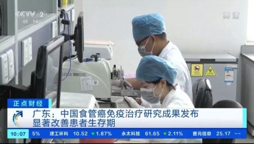 中国食管癌免疫治疗研究成果在国际期刊发布