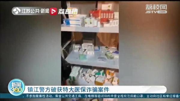 成功打掉20余个团伙,收缴药品近3万盒江苏镇江警方破获特大医保诈骗案