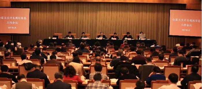 2017年全国卫生计生规划信息工作会议在京召开