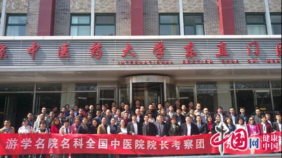 北京东直门医院迎来全国中医院院长游学班
